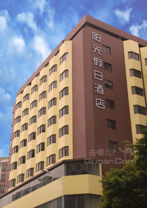阳光假日酒店(肇庆店)