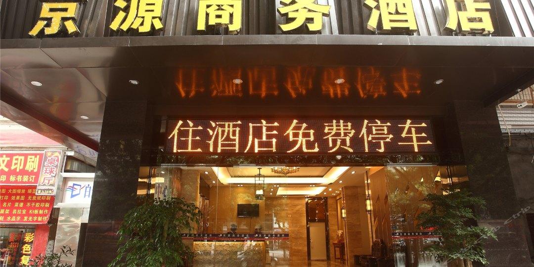 京源商务酒店