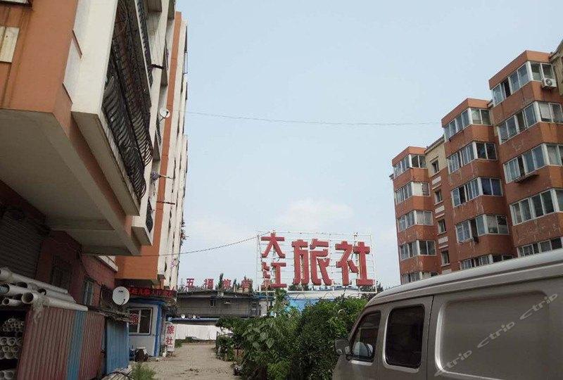 大连大江旅社