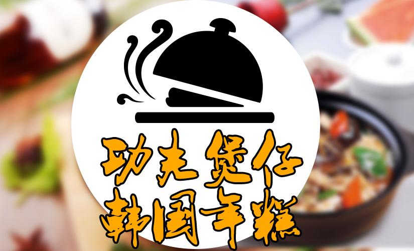 功夫煲仔韩国年糕(绿地缤纷美食广场店)