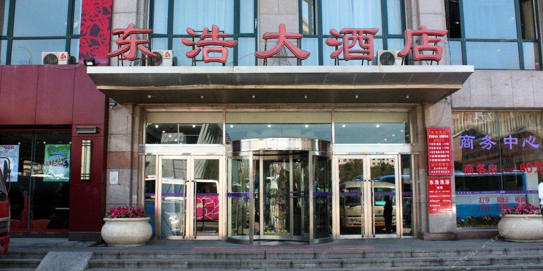 大连东浩大酒店(火车站店)