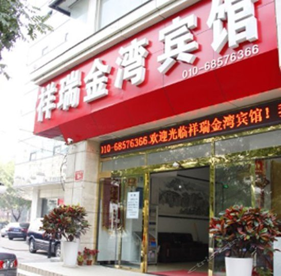 北京祥瑞金湾宾馆