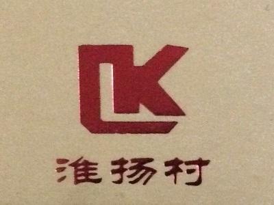 科力淮扬村(苏源店)