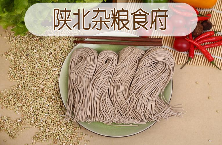 陕北杂粮食府