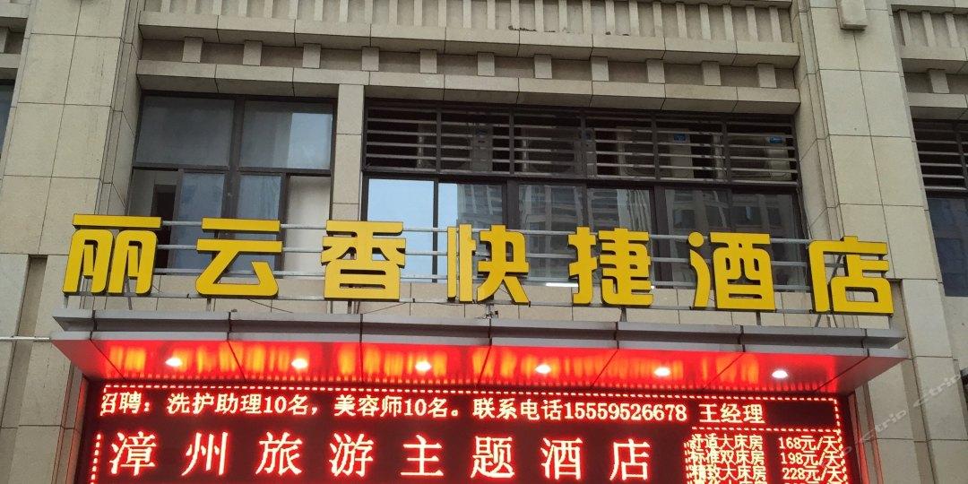 丽云香快捷酒店
