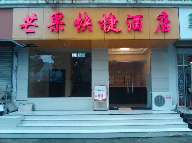 芒果快捷酒店(连云港隆海东路店)