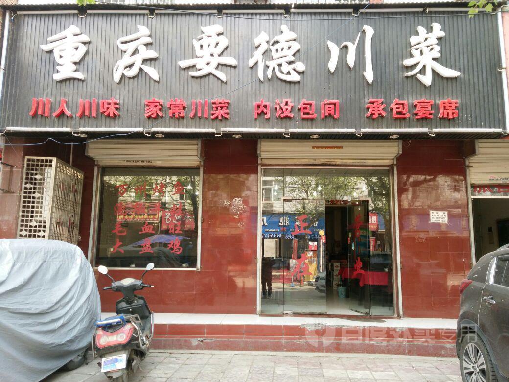 套餐内容   欢迎光临本店 本店优先配送百度外卖   消费提示   重庆