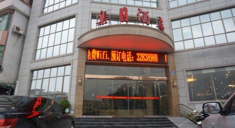 广州增城集日酒店