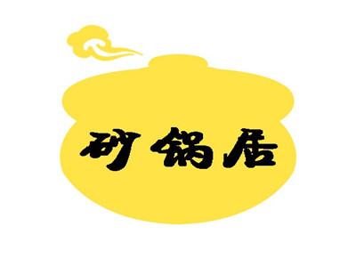 砂锅居(丰科万达店)