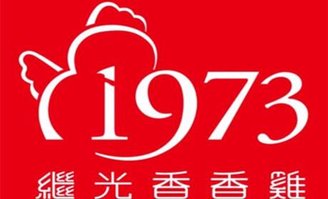 1973继光香香鸡(永旺店)