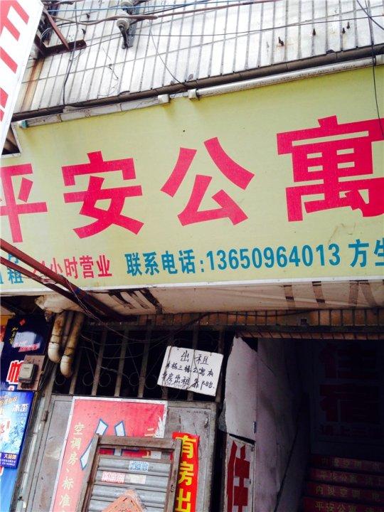 广州平安精品公寓