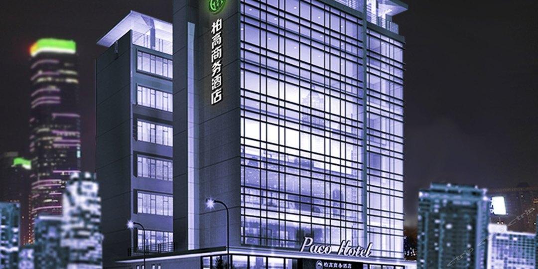 柏高商务酒店(广州体育西路地铁站店)