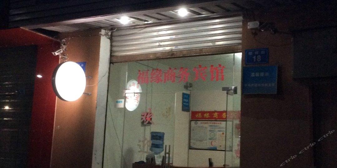 广东肠粉(黄焖鸡米饭来凤店)