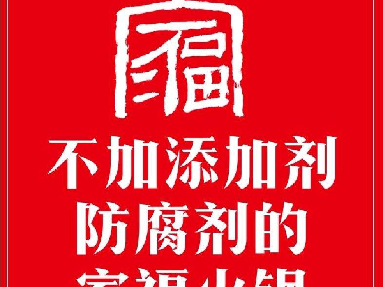 家福火锅(三峡广场店)