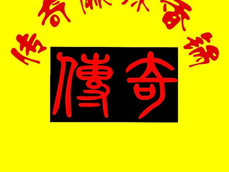 传奇麻辣香锅