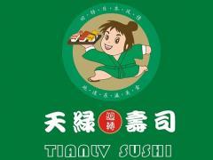 天绿回转寿司(天津远洋未来广场店)