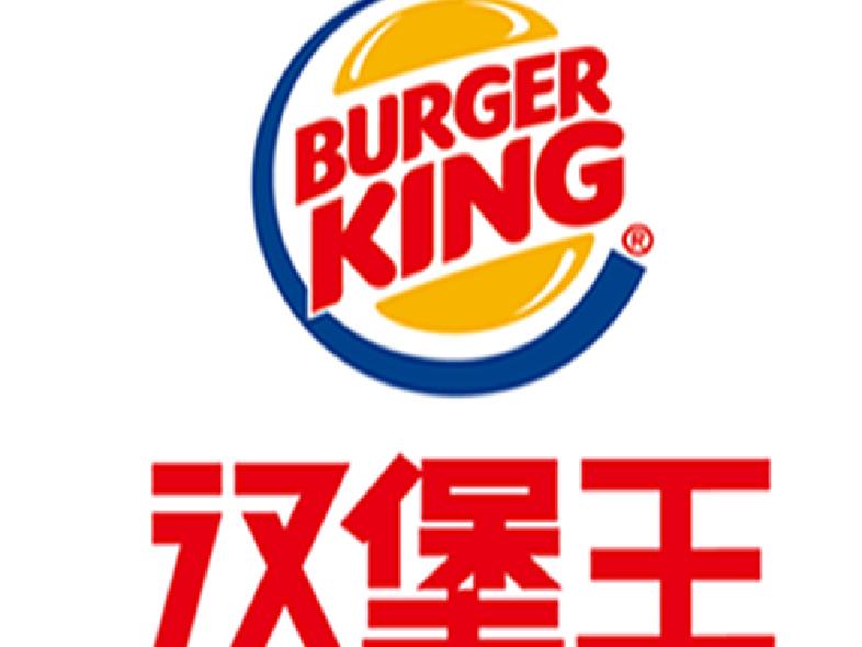 汉堡王(北京朝阳大悦城17667店)