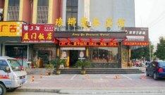 琅琊商务酒店