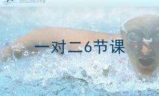 奥康游泳培训(中关村店)