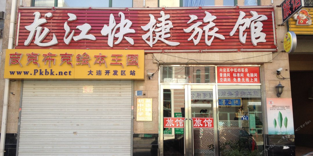 龙江快捷旅馆