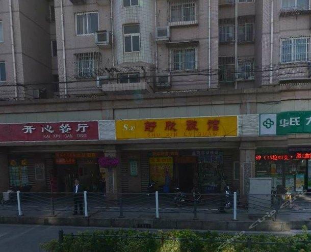 上海舒欣旅馆