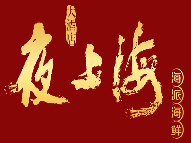 夜上海(荔枝广场店)