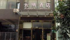 成都云纳酒店