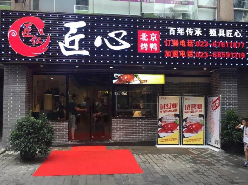匠心北京烤鸭