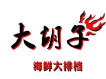 大胡子大排档(王顶堤苑东路店)