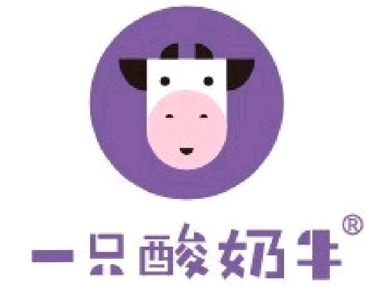 一只酸奶牛(龙湖西城天街店)