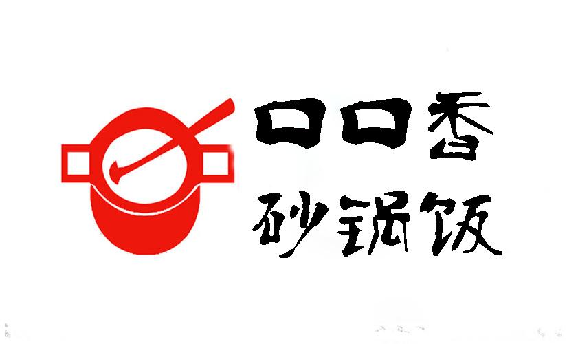 口口香砂锅饭