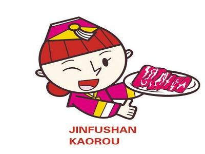金福山烤肉(五公里店)