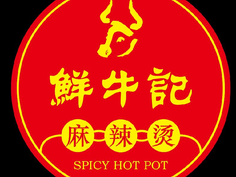 鲜牛记潮汕牛肉火锅(石景山鲁谷店)