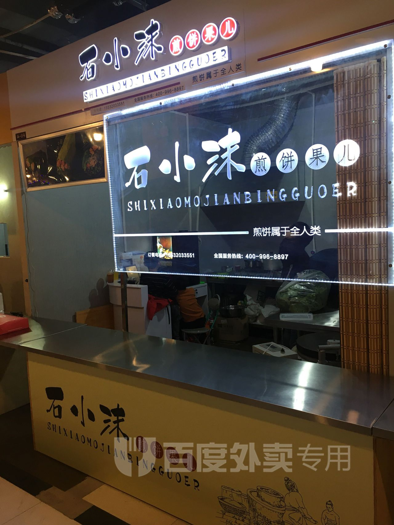 石小沫煎饼果儿(海悦店)