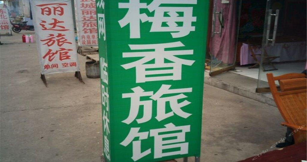 嘉轩居酒店