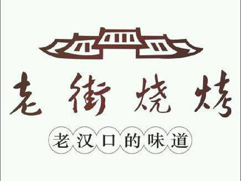 老街烧烤(三星苑店)