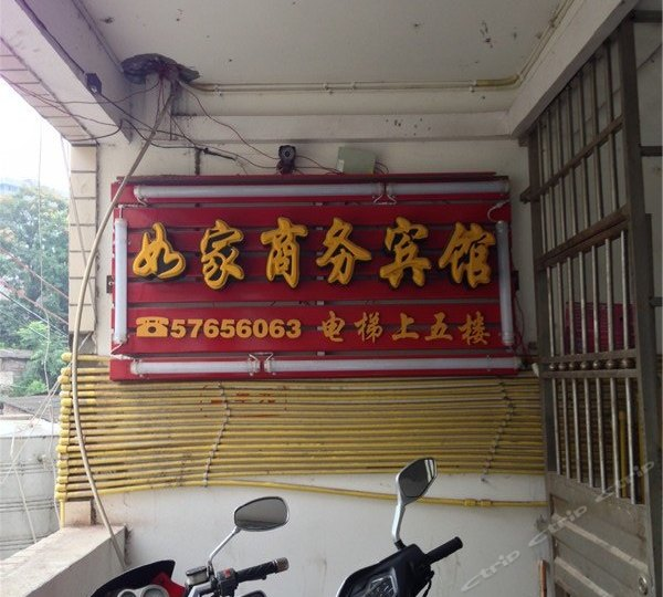 重庆巫山如家商务宾馆