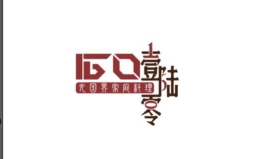 壹陆零料理店