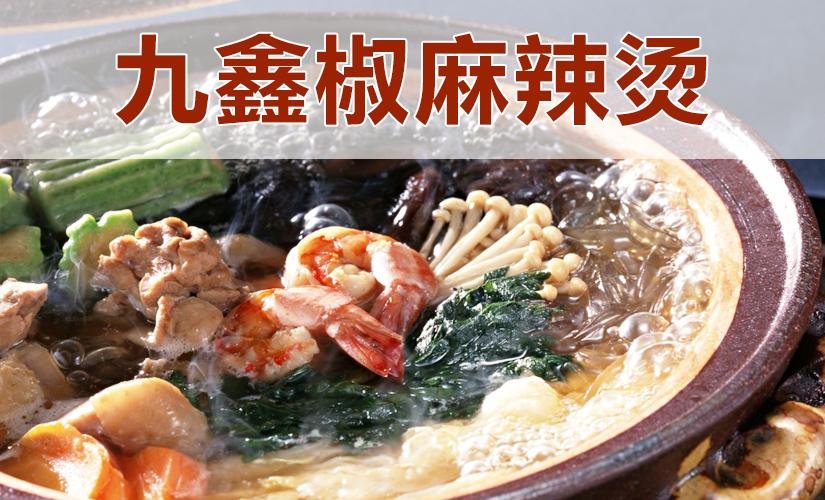 九鑫椒麻辣烫(文化西路店)