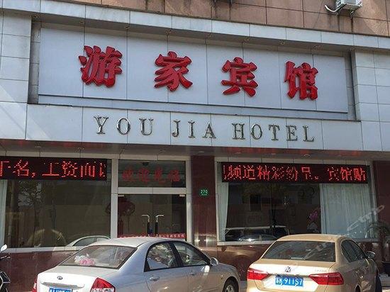 上海游家宾馆