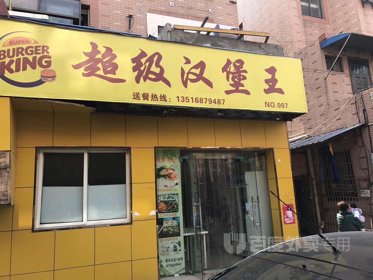 超级汉堡王(高沙店)