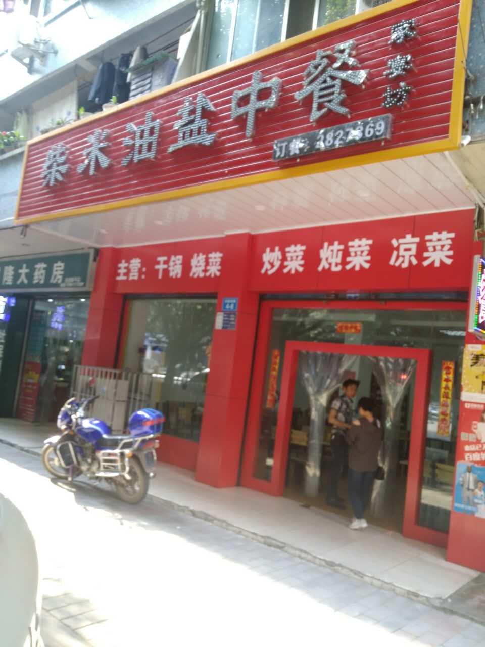 忆家香中餐馆