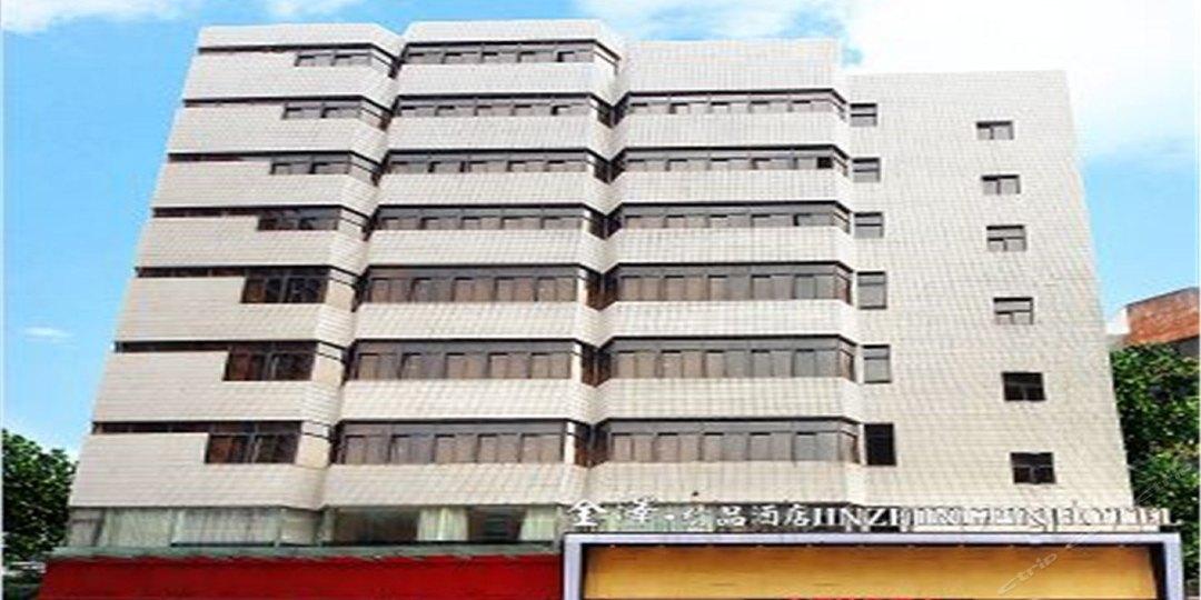 金泽精品酒店(布吉东站店)