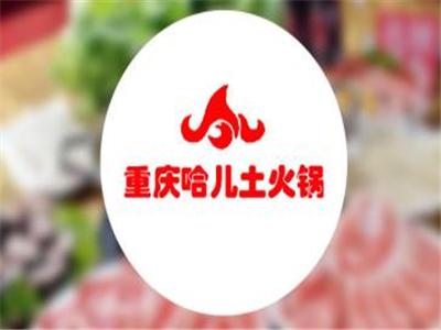哈儿土火锅(南兴路店)