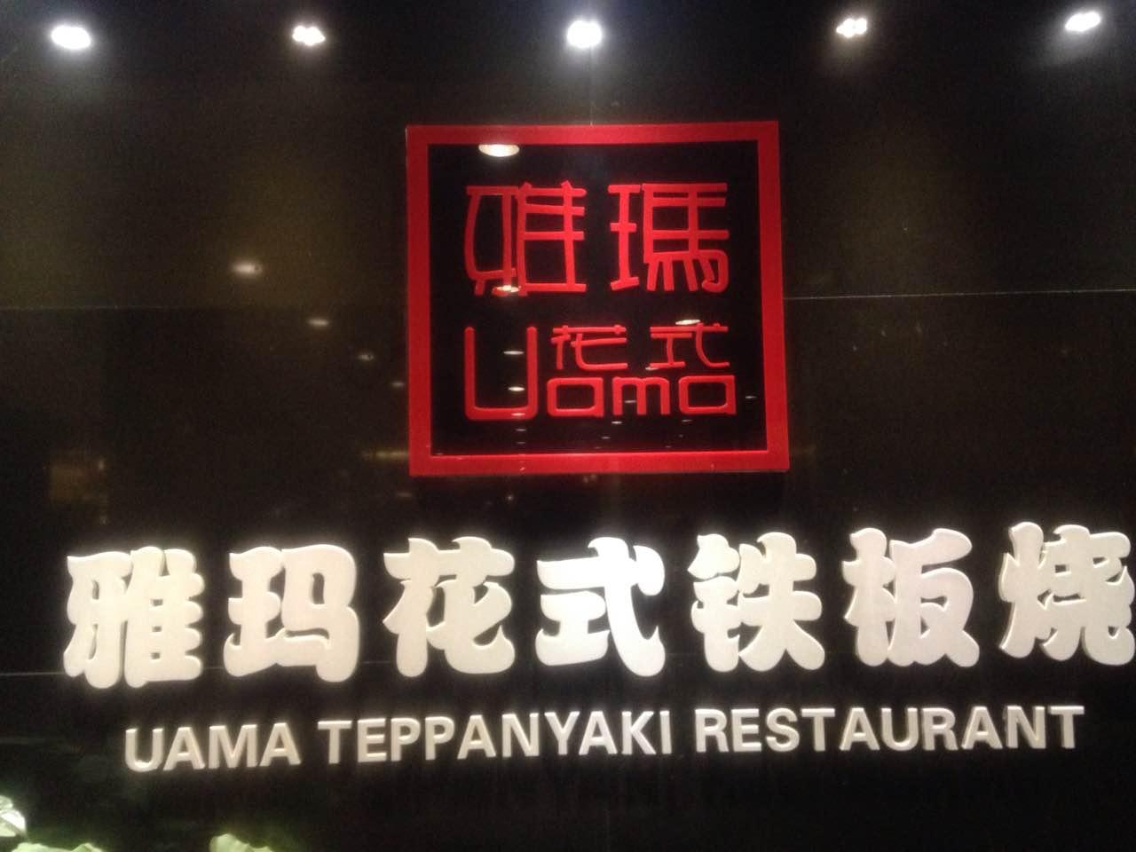 雅玛花式铁板烧(京伦店)