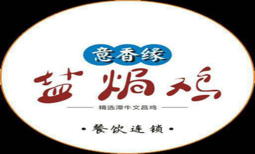 意香缘盐焗鸡(五指山路店)