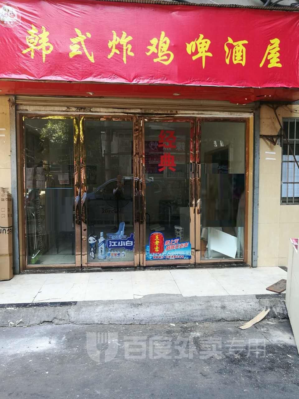 韩式炸鸡啤酒屋(蛤蟆街店)图片