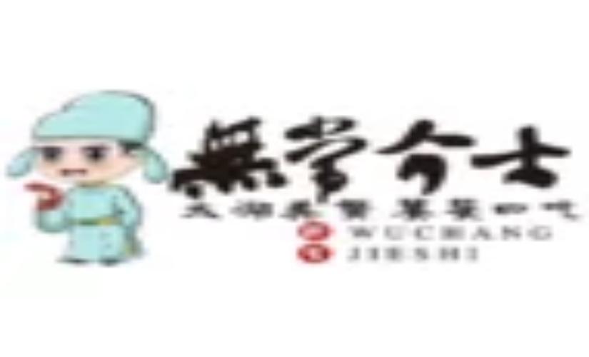 無常介士(滨河店)