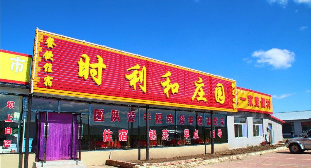 广州天和公寓