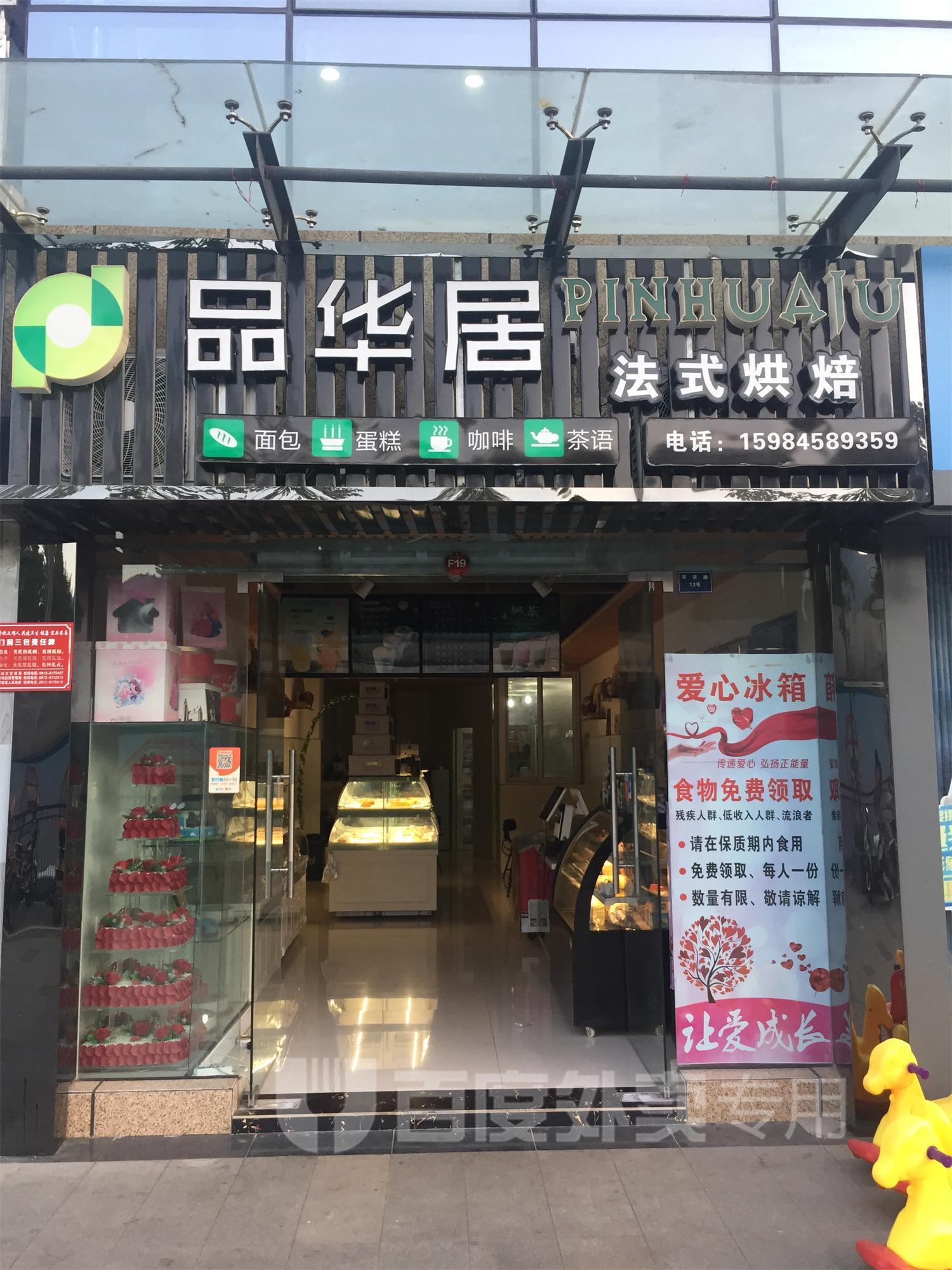 品华居法式烘焙(河滨路店)图片